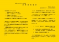 web01-20200410covid_gifu_hijyo_sengen__01.jpg