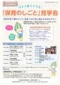web01-chirashi-omote.jpg