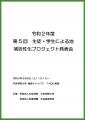 web01-chukyo01EPSON007.jpg