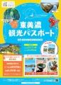 web01-higasshiminopasuthirashi-2020.jpg