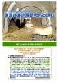 web01-jaea2021-EPSON079.jpg