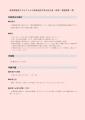 web01-kyouryokukin-gaiyou1_01.jpg
