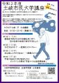 web01-siminndaigaku-R2.jpg