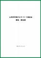 web01-toki-machi-EPSON105.jpg