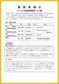 web01-toki2020-EPSON200.jpg