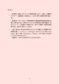 web02-0515_corona_shishin_02.jpg