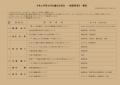web02-2020-09-mizu-ippansitumon.jpg