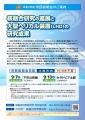 web02-2020-poster-toki.jpg