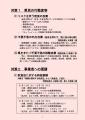 web02-gifu-R3-01-14.jpg