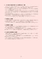 web02-jinkoubijonnkaitei_02.jpg