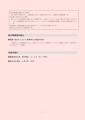 web02-kyouryokukin-gaiyou1_02.jpg