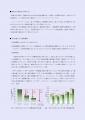 web02-nikken-2020-mizu.jpg