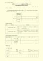 web02-shinseisho.jpg