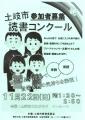 web02-toki2020-EPSON138.jpg