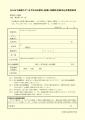 web02-tourokushinnseisho.jpg