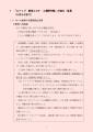 web03-20200410covid_gifu_hijyo_taisaku__02.jpg