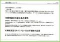 web03-2021-03-25-mizu-EPSON096.jpg
