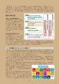web03-dai2kisennryaku_03.jpg