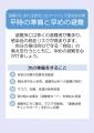 web03-heijijunbi-mizu.jpg