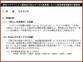 web03-kinkyu_sochi0515_01.jpg