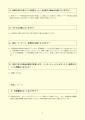 web03-shitsumon_03.jpg