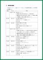 web03-toki-machi-EPSON120.jpg