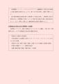 web04-20200410covid_gifu_hijyo_taisaku__03.jpg