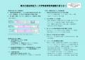 web04-daigaku.jpg