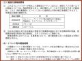 web04-kinkyu_sochi0515_02.jpg