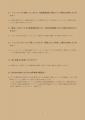 web04-kyouryokukin-gaiyou1_04.jpg