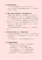 web05-20200410covid_gifu_hijyo_taisaku__04.jpg