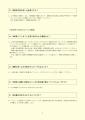 web05-shitsumon_05.jpg