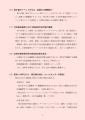 web06-20200410covid_gifu_hijyo_taisaku__05.jpg