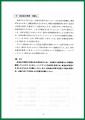 web06-toki-machi-EPSON111.jpg