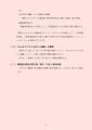 web07-20200410covid_gifu_hijyo_taisaku__06.jpg