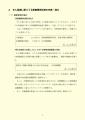 web08-20200410covid_gifu_hijyo_taisaku__07.jpg