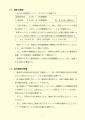 web09-20200410covid_gifu_hijyo_taisaku__08.jpg