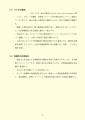 web11-20200410covid_gifu_hijyo_taisaku__10.jpg