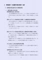 web12-20200410covid_gifu_hijyo_taisaku__11.jpg