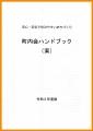 web14-toki-machi-EPSON129.jpg