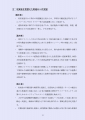 web16-20200410covid_gifu_hijyo_taisaku__15.jpg
