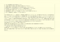 web17-ikensyuuyaku.jpg