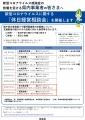 web2020-0526-chirashi.jpg