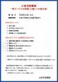web2020-06-toki-library-EPSON167.jpg
