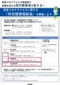 web2020-07-22-chirashi.jpg