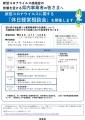 web2020-09chirashi.jpg