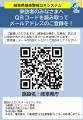 web2020-qrsyshinagata.jpg