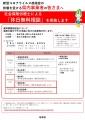 web2020-soudanchirashi09.jpg