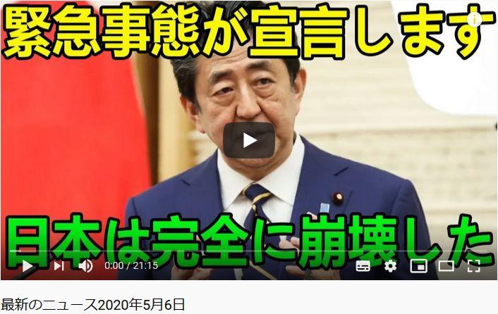 緊急事態宣言 日本は完全に崩壊