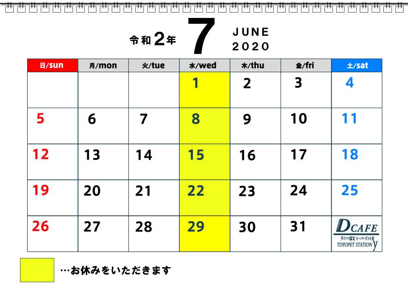 営業日カレンダー(月)202007